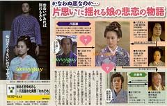9.19 NHK あさきゆめみし ~八百屋お七異聞
