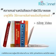 วิดีโอเผยเคล็ดลับวิธีแก้ปัญหาการทำธุรกิจออนไลน์ให้ร่ำรวย คลิกดูวีดีโอ >> http://goo.gl/KsKuF9 > ไม่มีสินค้าดี ราคาถูก กำไรสูง  > ไม่มีตลาด ไม่รู้จะโปรโมทยังไง ที่ใหน > ไม่มีระบบ รองรับ ให้ขยายงานได้ต่อเนื่องไม่สะดุด   ไม่ต้องขาย ไม่ต้องซื้อ ไม่ต้องอบรม ไม