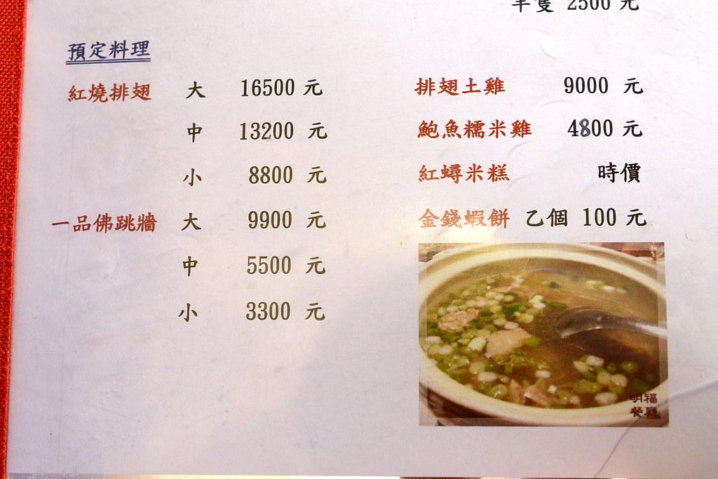 明福台菜海鮮