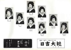 The 100th Miyako Odori - 1972 (23) (MissMyloko) Tags: kyoto maiko geiko geisha program 100 booklet 1972 miyako odori