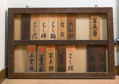 Board with the names of the maikos and geishas living in the house, Kansai region, Kyoto, Japan (Eric Lafforgue) Tags: wood home japan horizontal japanese wooden kyoto asia unique traditional culture nobody nopeople indoors maiko geiko geisha gion script tradition oriental orient 0people kansairegion colourpicture komayaokiya japan161699