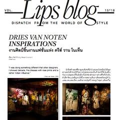Stay update with latest Trend&Fashion article written by Rewat Chumnarn in new issue of LIPS. บทความเรื่องใหม่ของ เรวัฒน์ ชำนาญ ที่เนื้อความว่าด้วยนิทรรศการแรกของดีไซน์เนอร์ชื่อก้อง ดรีส์ วาน โนเท็น ... ติดตามอ่านเรื่องเต็มได้ในลิปส์ฉบับล่าสุด ขอบคุณครับผ