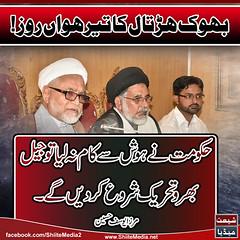 -http://urdu.shiitemedia.net/11430 (ShiiteMedia) Tags: pakistan shiite         shianews    shiagenocide shiakilling  shiitemedia shiapakistan  mediashiitenews   httpurdushiitemedianet11430shia