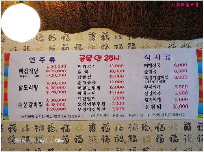 Hotel Tong Andante仁寺洞 호텔 통 안단테 인사동隔壁店 (1).JPG