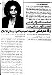 استعدادا للمؤتمر الخامس للمجلس القومى للمرأة فى مارس (أرشيف مركز معلومات الأمانة ) Tags: مصر مبارك المؤتمر سوزان الخامس للمجلس القومى للمرأة 2yxytdixic0g2kfzhnmf2ktyqtmf2leg2kfzhniu2kfzhdizinme2ytzhdis 2ytysydyp9me2ylzinmf2ykg7w