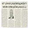 مصر (أرشيف مركز معلومات الأمانة ) Tags: حسن اخبار يونس د محطات نووية 2kfyrtio2kfyssatinivlydyrdiz2yyg2yrzinmg2lmglsdzhdit2lfyp9iq inmg2yjzinmk2kkg2kjyp9me7w بالضبعة