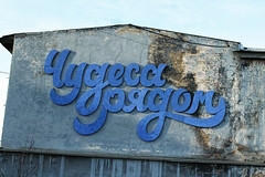 Close up miracles (cloudead) Tags: life city color font calligraphy chelyabinsk