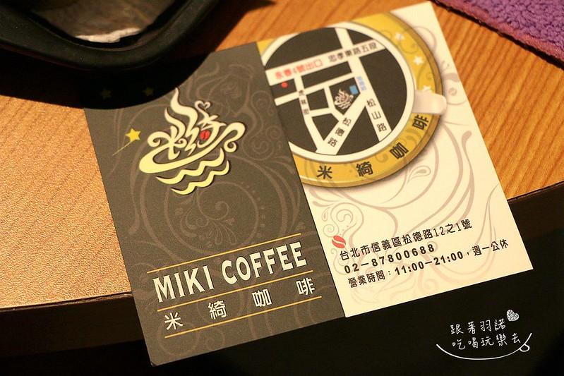 米綺咖啡018
