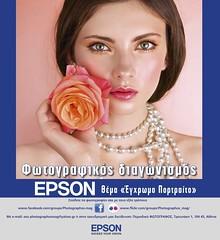 Φωτογραφικός διαγωνισμός EPSON Θέμα «Έγχρωμο Πορτραίτο»