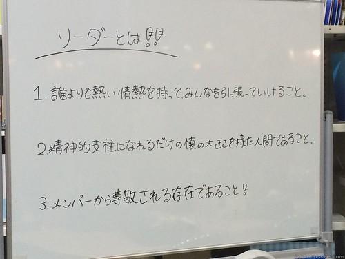 作為校園偶像 Leader 所必要的條件 w