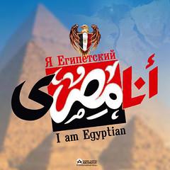 i am egyptian .. i am Jan 25 revolution (A.s Graphic Designs) Tags: love loss alexandria effects design russia egypt nile valley revolution egyptian nefertiti sharm hurghada tutankhamun   arabs boast     pharaohs