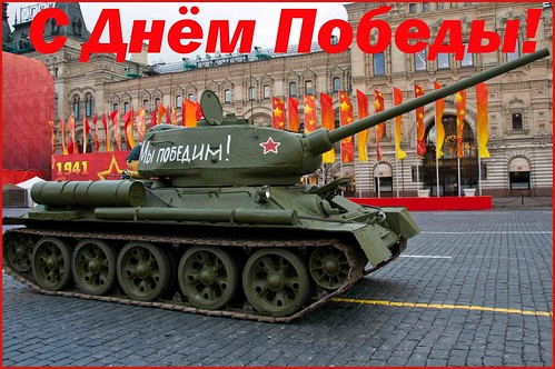 С Днём Победы!! Happy Victory Day!