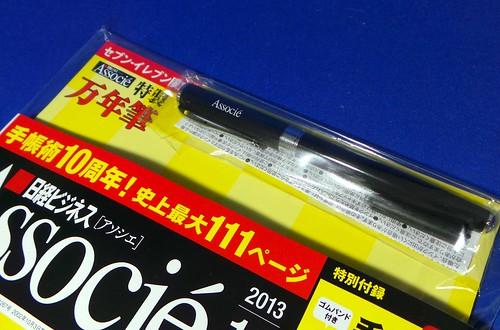 日経アソシエ201311_2