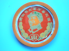 Optical glass   (Spring Land ()) Tags: china asia badge mao   zedong