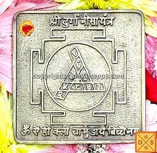 Durga Mataji Yantra (astrolika) Tags: yantra durga mataji