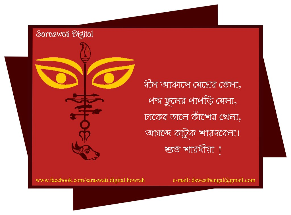 Happy Durga Puja (saraswatidigital) Tags: india photomanipulation photoshop poster graphicdesign god digitalart mother
