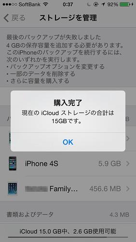 iCloud Storage 012