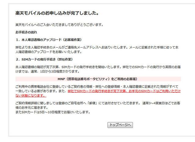 格安SIM・格安スマホ楽天モバイルの申し込み完了