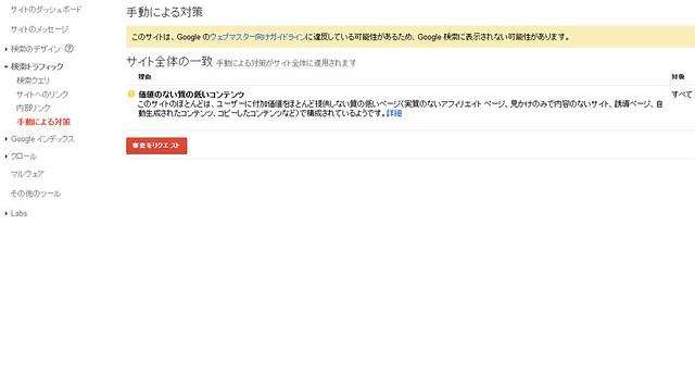 Googleウェブマスターツールで手動ペナルティ表示