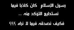 رسول الإسلام  كان كاذبا (AMAZIGH2963) Tags: رسول لا الإسلام كان ؟؟؟ منه فيما نراه نستطيع فكيف كاذبا التؤكد نصدقه