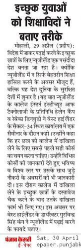 Punjab's leading newspaper Punjab Kesri covered the visit of EIT representatives, New Zealand at West Highlander.