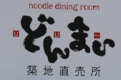 noodle dining room (mrlenours) Tags: japan typography tokyo kanji  japon hiragana  romaji