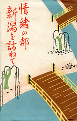 Niigata Bijin (Cover) 1930s (Blue Ruin1) Tags: bridge japan graphicart japanese dance 1930s hashi geiko willow geisha niigata weepingwillow odori lithograph yanagi showaperiod shidareyanagi furumachigeigi