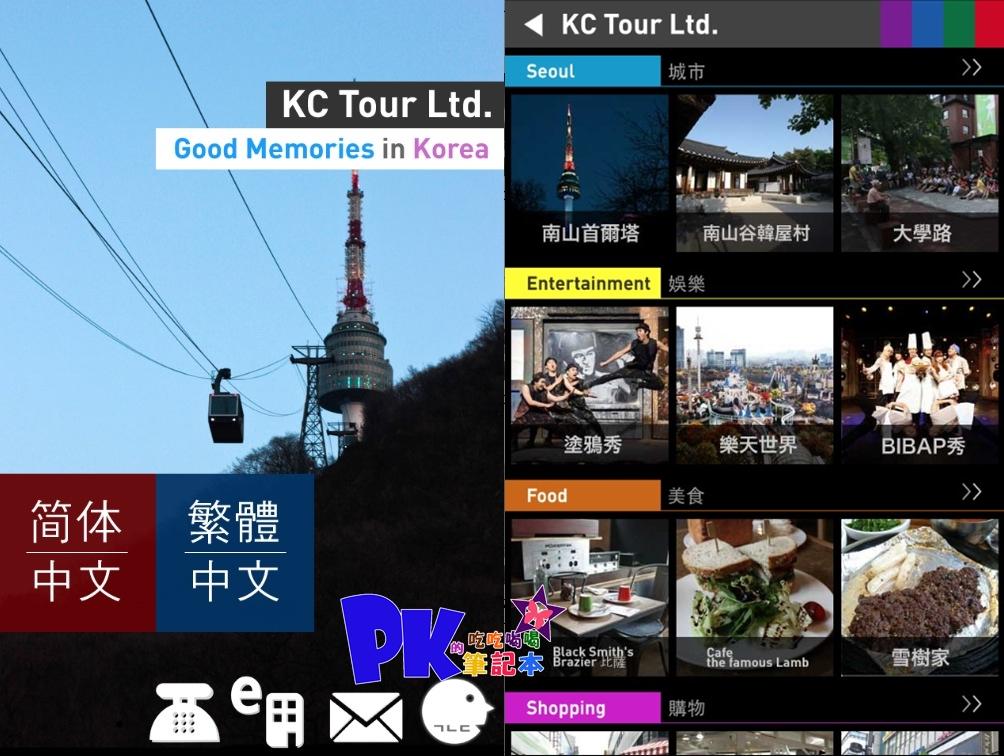 KC TOUR