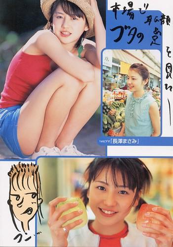 長澤まさみ 画像46