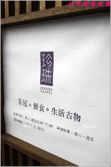 台北內湖珍珠茶坊 (4).JPG