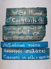 Chrysopsaro-Kapsali (George Baritakis) Tags: kythera kapsali κύθηρα