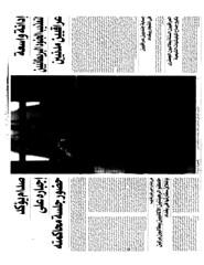 ادانة واسعة لتعذيب الجنود البريطانيين عراقيين مدنين