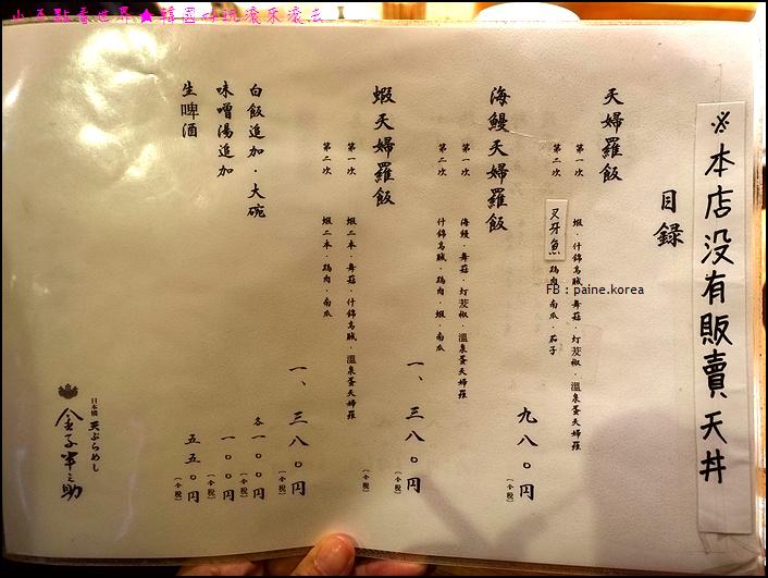 東京金子半之助 (11).JPG