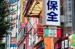 DSC_1042-27 (inefekt69) Tags: city travel sky tree japan nikon  nippon akihabara dslr nihon ochanomizu    d5100