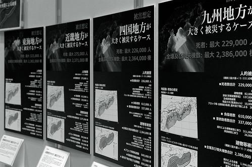 南海トラフ地震 画像8