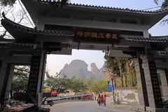 Yangshuo Xingping  (RH&XL) Tags: yangshuo xingping  old town lijiang guangxi china