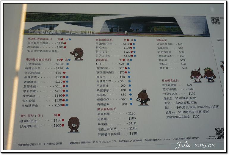 向山遊客中心2015 (5)