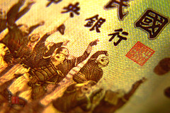 (currency IMG_1398CRAD) () Tags:   6d canon travel life   leisure taiwan china chinese culture beauty      scene light   filter master   good taipei landscape spring summer autumn fall winter natural people smile            season  chunghwa  camera lens  earth world  art  gorgeous wonderful enjoy casual  marco