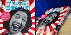 「ブギの女王・笠置シヅ子-心ズキズキワクワクああしんど」:砂古口早苗