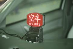 Shanghai (arnd Dewald) Tags: china shanghai taxi    arndalarm mg976750k0e1co30sh30bl20hueyegraq50caklein