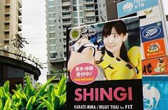 SHINGI - Bangkok (35mm) (jcbkk1956) Tags: film girl sign analog 35mm buildings asian thailand bangkok karate manual fitness muaythai carlzeiss kodacolor200 contaxrts sukhumvitroad 45mmf28 worldtrekker