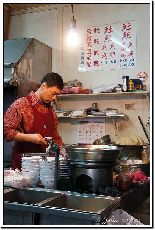 鄭記土拓魚、福榮意麵、旗魚黑輪~ (9)