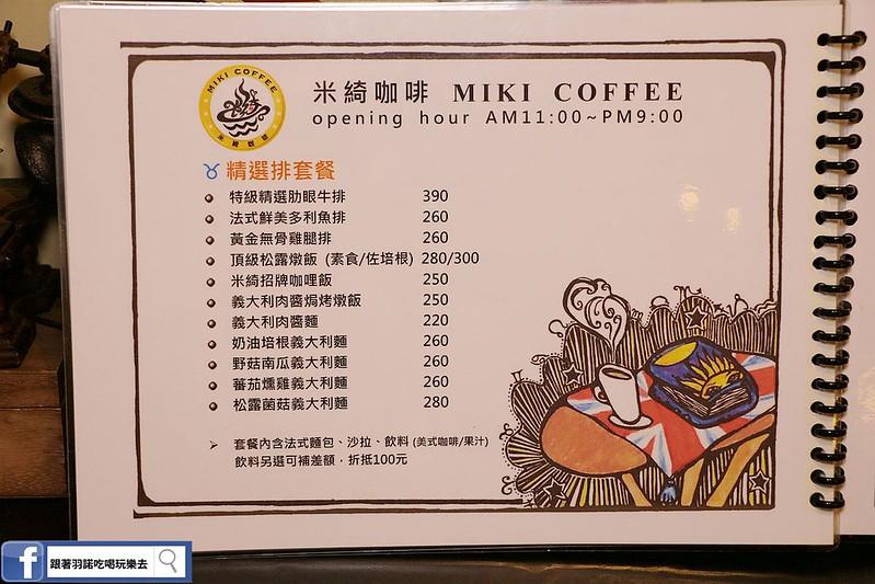 米綺咖啡109