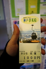 Cable car ticket (karebear_stare) Tags: tourism japan ticket kobe cablecar ropeway