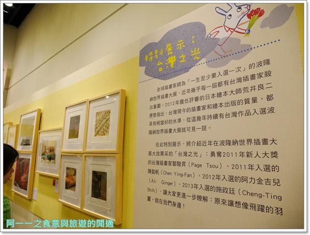 波隆納世界插畫大展繪本捷運中正紀念堂image022