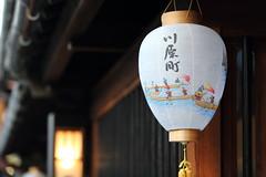 Paper lantern (Teruhide Tomori) Tags: japan  lantern tradition  gifu kawaramachi cormorantfishing