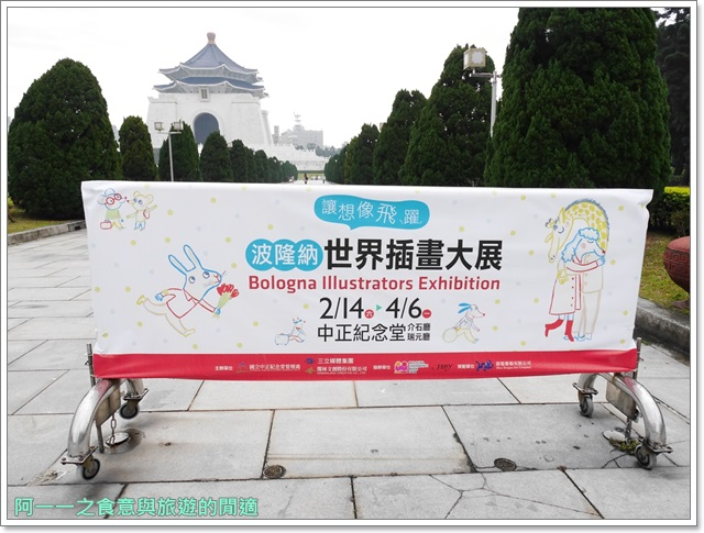波隆納世界插畫大展繪本捷運中正紀念堂image001