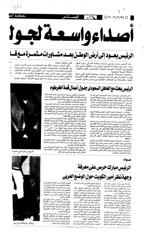 اصداع واسعة لجولة مبارك الخليجية (أرشيف مركز معلومات الأمانة ) Tags: مصر خارجية مبارك زيارات حسنى المسائى inmf2kjyp9ix2ymglsdyp9me7w 2yxytdixic0g2llzitin2lhyp9iqiniu2kfysdis2yryqsatinit2lpzhtmj