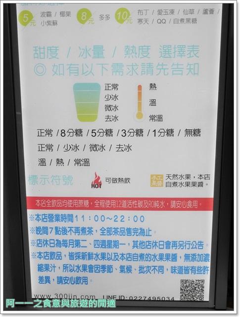 捷運南京三民站美食.手搖飲料.松山區.三佰斤.天然手工果醬image009