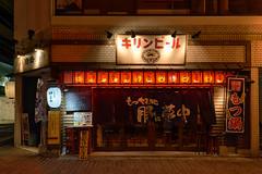 Kumamoto Night Out, Kyushu, Japan (takasphoto.com) Tags: asia city cuchu d600 downtown downtownkumamoto earth fullframe japan japani japon japo japn kumamoto kumamotocity kyushu kysh lens nikkor nikkor1835mmf3545 nikkor1835mmf3545gedafslens nikon nikond600 superwidelens transportation travel travelphotography trip viagem viaje widelens widezoomlens wideangle world